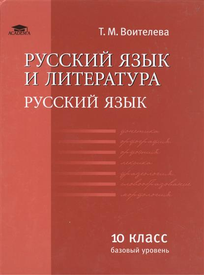 Русский язык и литература. Русский язык. 10 класс (базовый уровень). Учебник