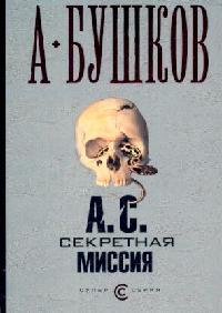 Бушков А. А. С. Секретная миссия секретная тайна