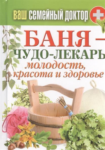 Соколова А. (сост.) Баня - чудо-лекарь. Молодость, красота и здоровье ISBN: 9785386080907