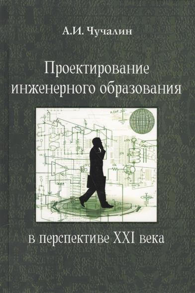 Проектирование инженерного образования в перспективе XXI века. Учебное пособие (+CD)