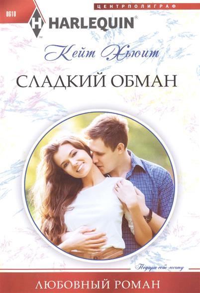 цены Хьюит К. Сладкий обман ISBN: 9785227067050
