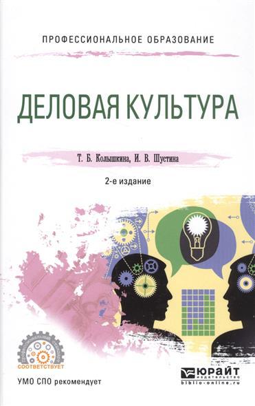 Колышкина Т., Шустина И. Деловая культура. Учебное пособие