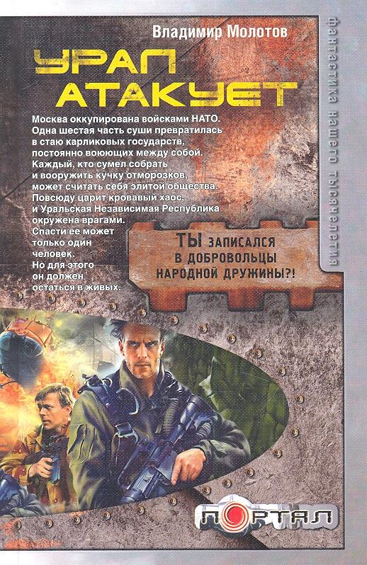 Молотов В. Урал атакует усилитель урал db 6 180