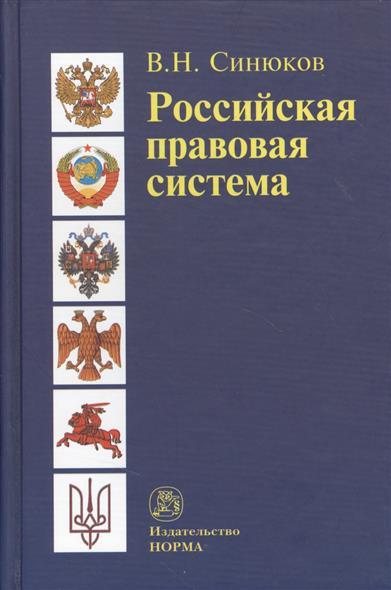 Российская правовая система. Введение в общую теорию. 2-е издание, дополненное