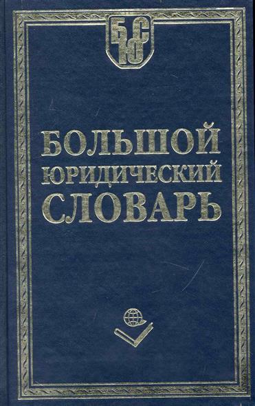 Большой юридический словарь