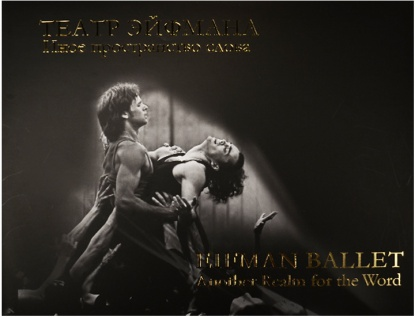 Театр Эйфмана. Иное пространство слова / Eifman Ballet. Another Realm for the Word