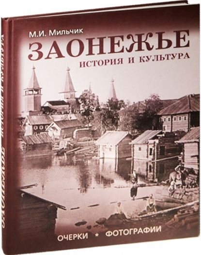 Мильчик М. Заонежье. История и культура