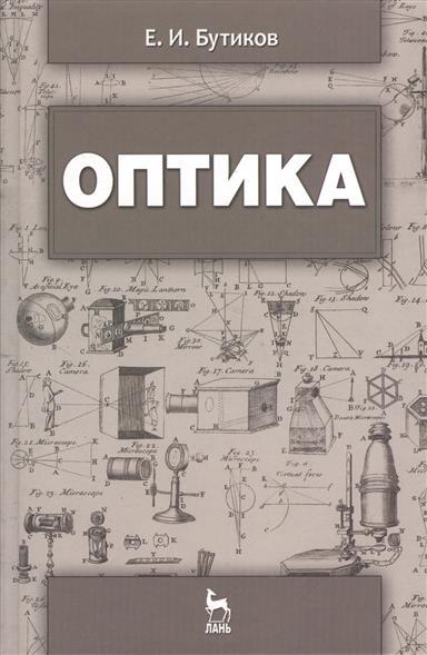 Бутиков Е. Оптика: учебное пособие. Издание третье, дополненное оптика leapers