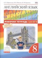 Rainbow English. Английский язык. 8 класс. Рабочая тетрадь