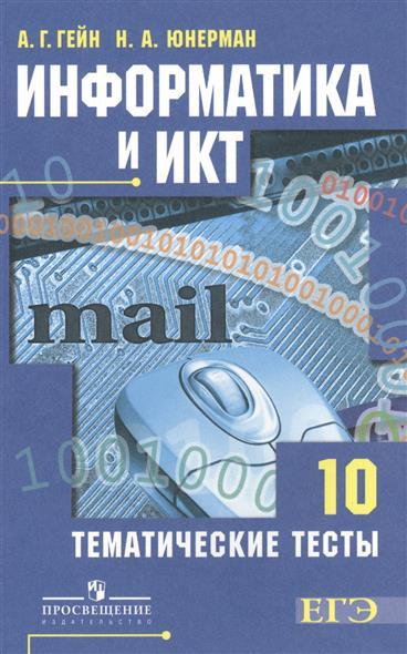 Информатика и ИКТ. Тематические тесты. 10 класс