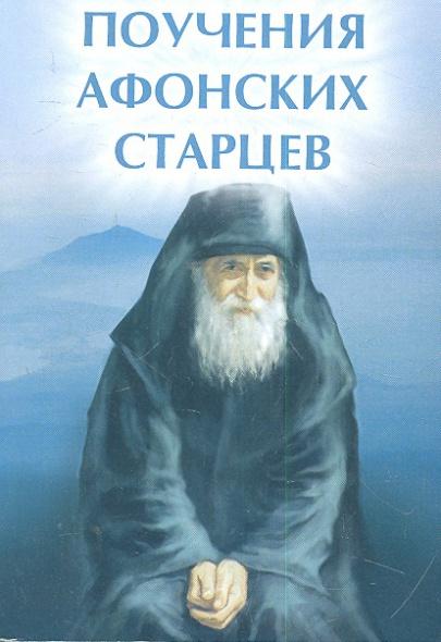 Елецкая Е. Поучения Афонских старцев