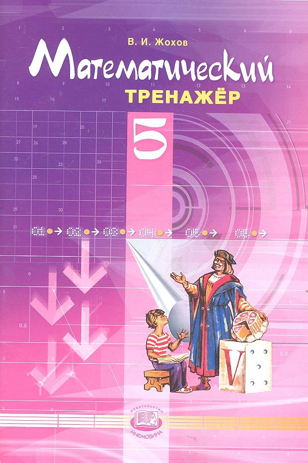 Гдз Математический Тренажер 6 Класс Жохов 2018