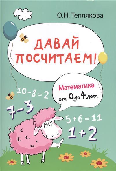 Теплякова О. Давай посчитаем! Математика от 0 до 4 лет математика для малышей я считаю до 100