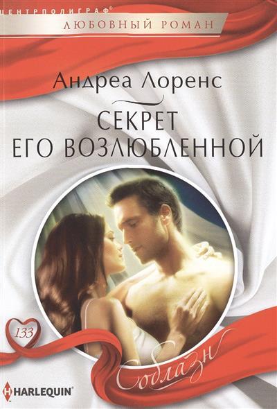 Лоренс А.: Секрет его возлюбленной