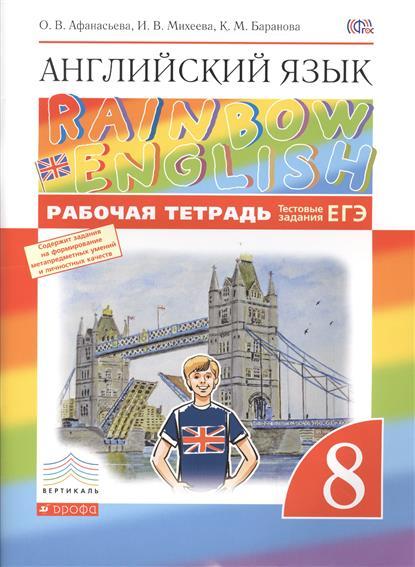 Афанасьева О., Михеева И., Баранова К. Rainbow English. Английский язык. 8 класс. Рабочая тетрадь английский язык rainbow english 5 кл рабочая тетрадь с тест зад егэ вертикаль