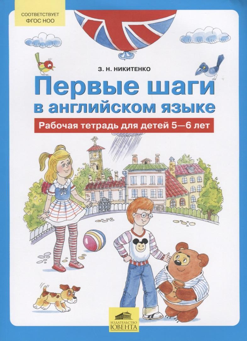 Первые шаги в английском языке. Рабочая тетрадь для детей 5-6 лет от Читай-город