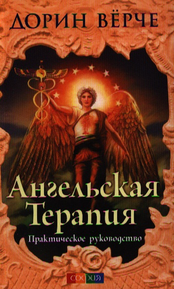 Верче Д. Ангельская терапия. Практическое руководство