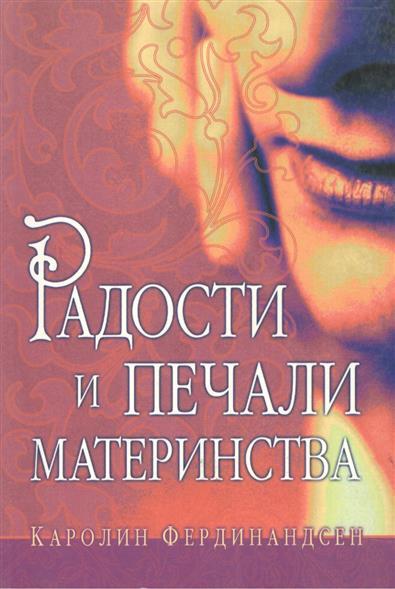 Фердинандсен К. Радости и печали материнства