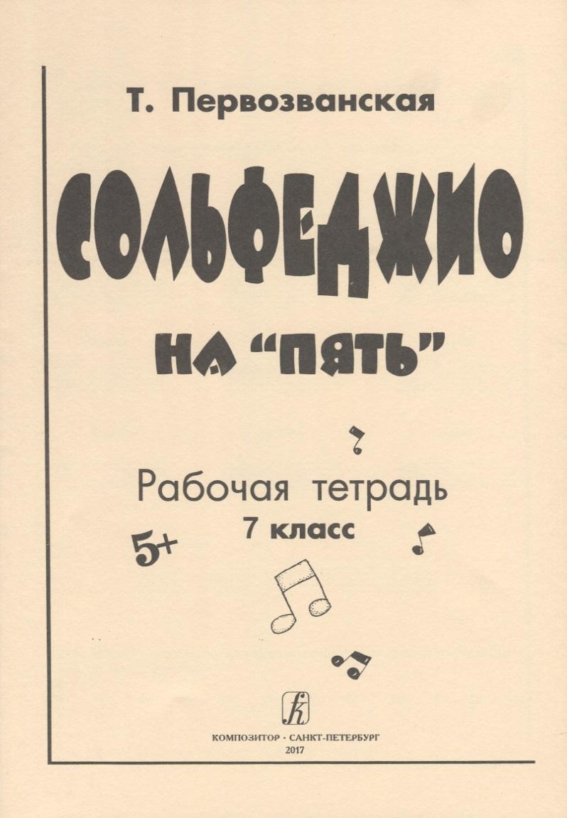 Первозванская Т. Сольфеджио на «пять». Рабочая тетрадь. 7 класс