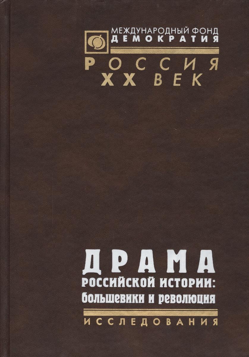 Драма российской истории: большевики и революция