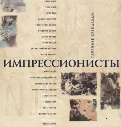 Импрессионисты Альбом