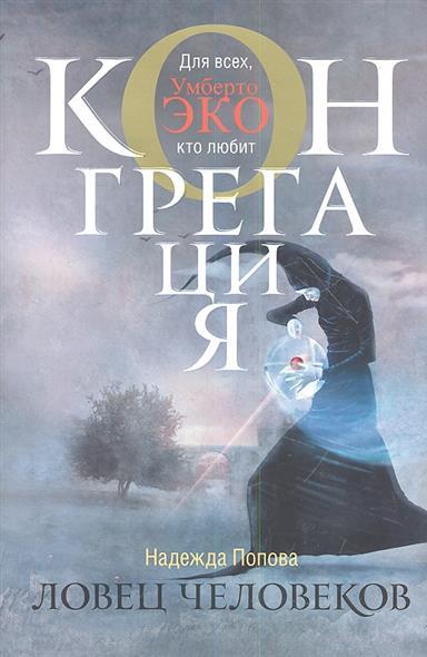 Попова Н. Ловец человеков наталья попова фантом