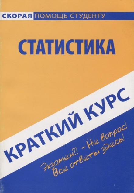 Краткий курс по статистике de dietrich dhd 1192 x
