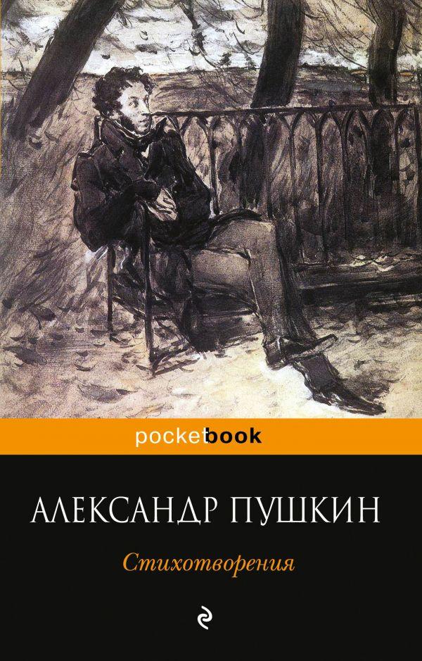 все цены на Пушкин А. Александр Пушкин. Стихотворения онлайн