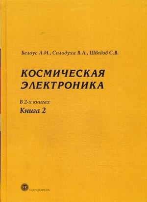 Космическая  электроника В 2-х книгах Книга 2