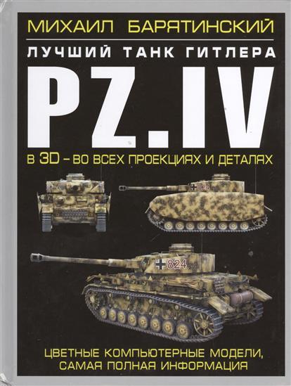 Барятинский М. Лучший танк Гитлера Pz.IV в 3D. Цветные компьютерные модели, самая полная информация