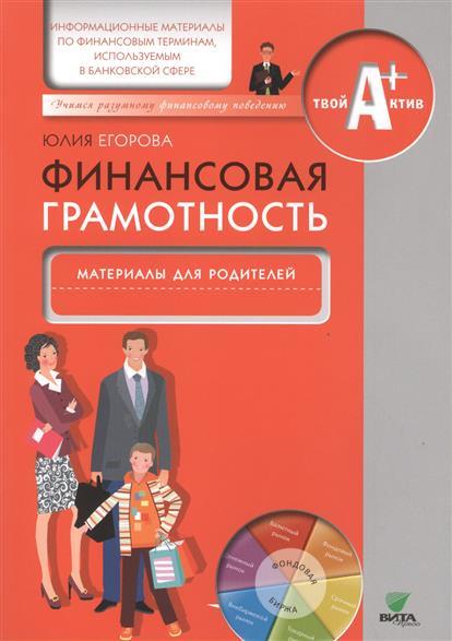 Егорова Ю. Финансовая грамотность. Материалы для родителей егорова ю финансовая грамотность материалы для родителей