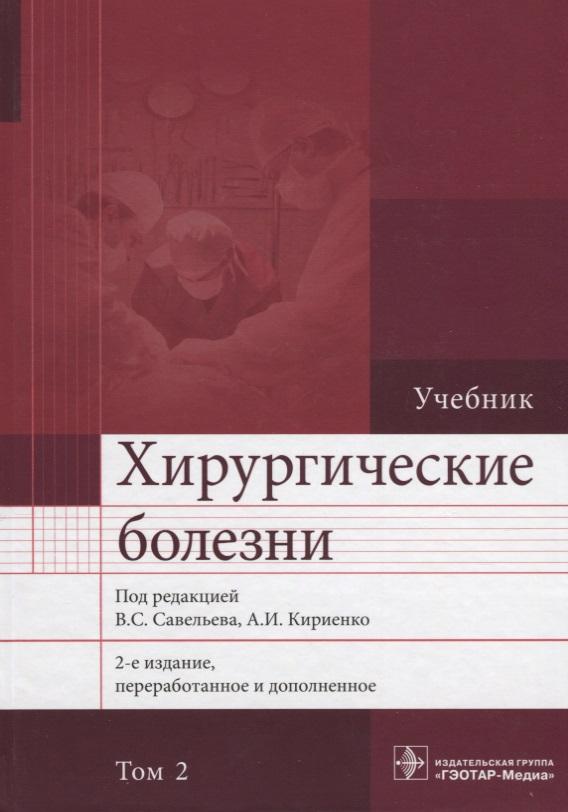Савельев В., Кириенко А. (ред.) Хирургические болезни. Учебник. В 2 томах. Том 2 а а савельев беседка – это просто