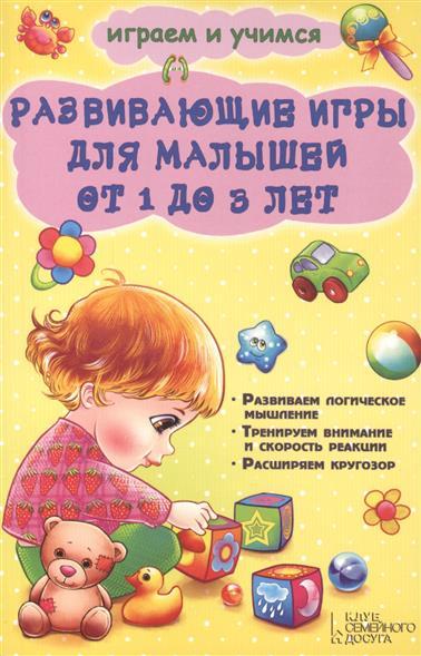 развивающие игры для малыша от 1 до 2 правильно вносить данные