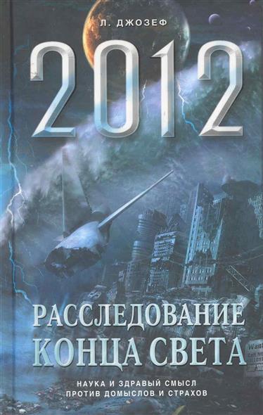 Джозеф Л. Апокалипсис 2012 Расследование конца света 43 2012