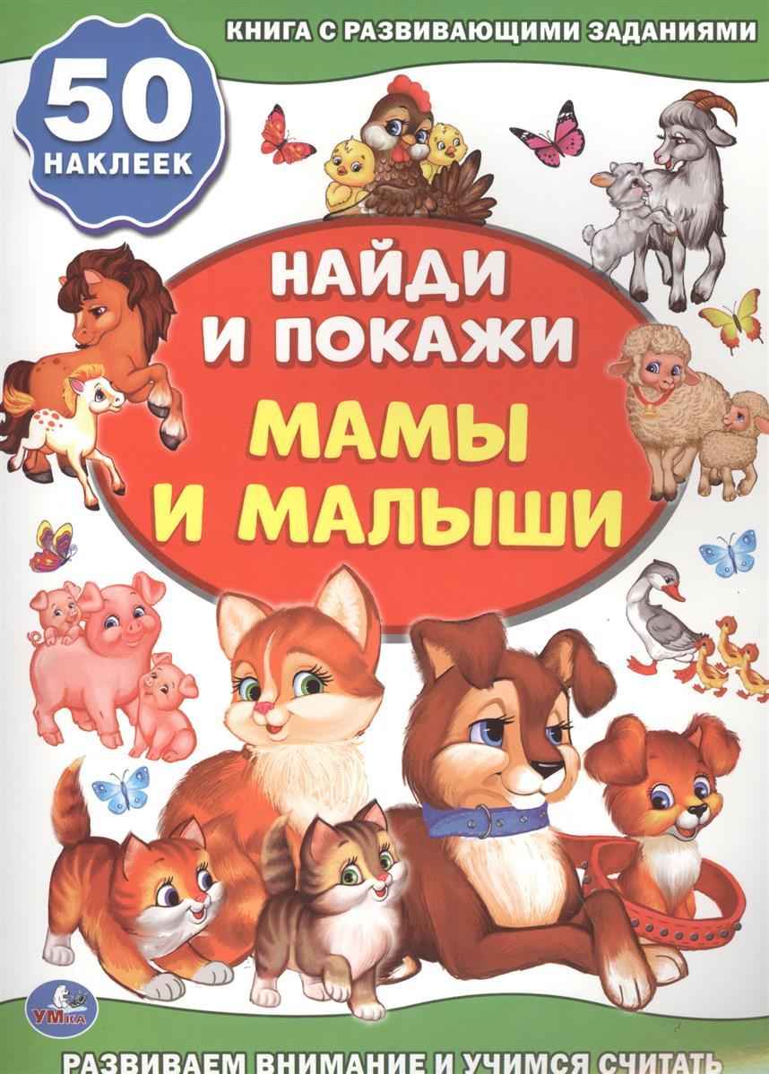 Хомякова К. (ред.) Найди и покажи. Мамы и малыши 50 наклеек 400 наклеек мамы и малыши