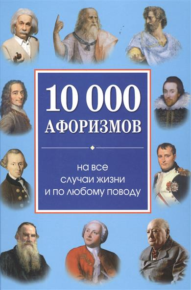 10 000 афоризмов на все случаки жизни и по любому поводу