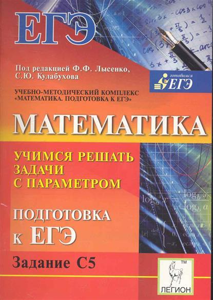 Математика Учимся решать задачи с параметром Зад. С5