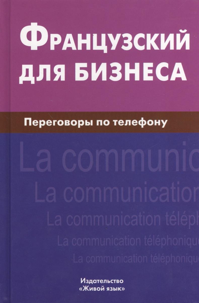 Нагорнов В. Французский для бизнеса. Переговоры по телефону ISBN: 9785803308072