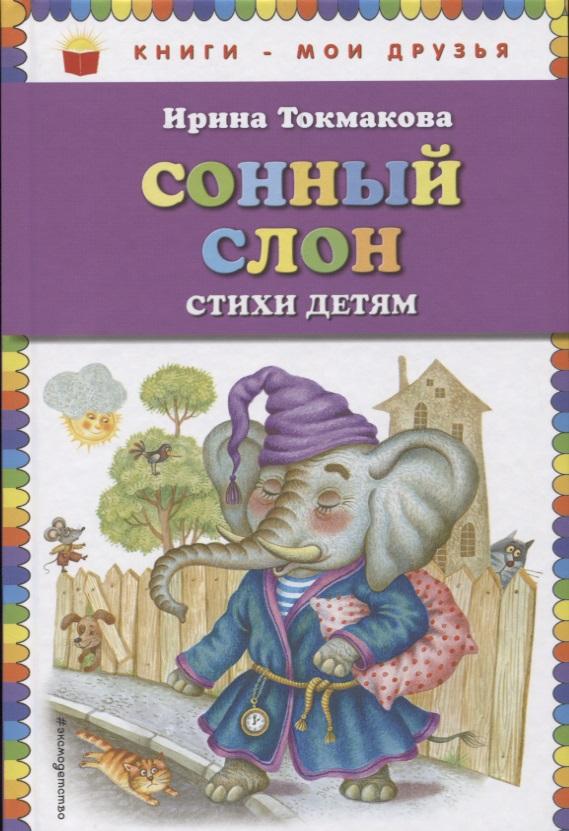 Токмакова И. Сонный слон: стихи детям ISBN: 9785040913428 bb1 детям