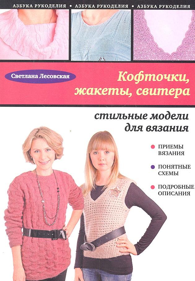 Лесовская С. Кофточки, жакеты, : стильные модели вязания