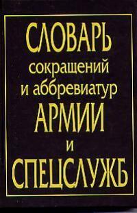 Словарь сокращений и аббревиатур армии и спецслужб