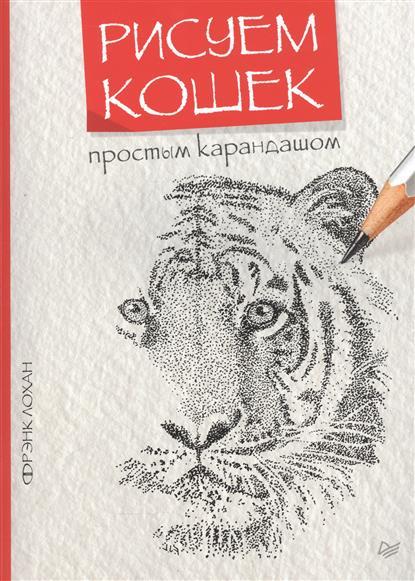 Лохан Ф. Рисуем кошек простым карандашом