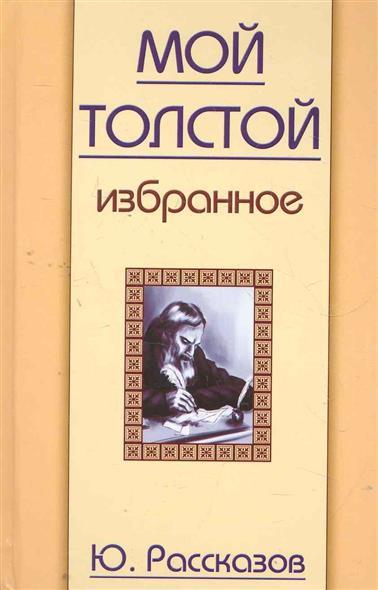 Мой Толстой Избранное