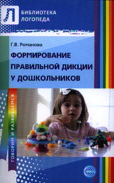 Формирование правильной дикции у дошкольников