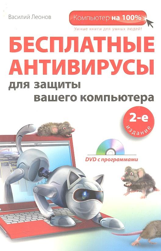 Леонов В. Бесплатные антивирусы для защиты вашего компьютера