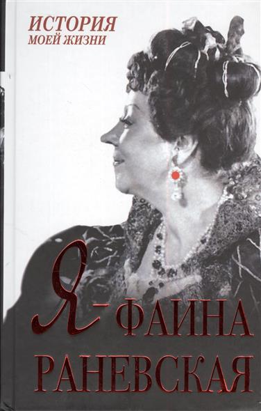 Раневская Ф. Я - Фаина Раневская
