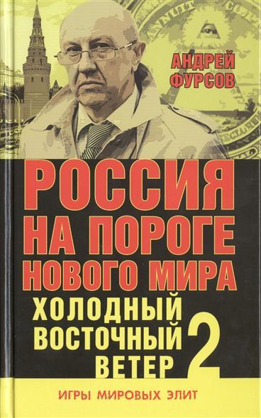 Россия на пороге нового мира. Холодный восточный ветер 2