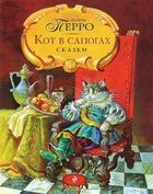 Сказки Перро