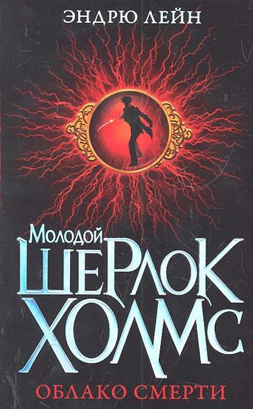 Молодой Шерлок Холмс Облако смерти