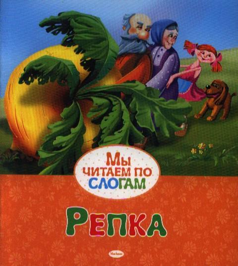 Баканова Е. (ред.) Репка. Русские народные сказки